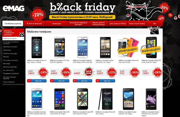 emag black friday bulgaria