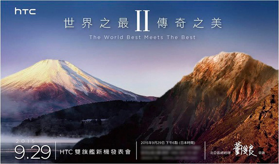 htc-even-29-septembrie