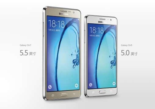 Samsung Galaxy On7 și On5